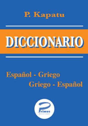 Primus Edizioni Diccionario Spanish Greek Spanish De Bolsillo